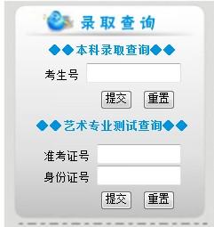 太原科技大学2012高考录取结果查询系统