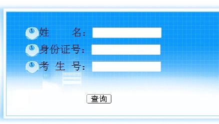 哈尔滨工业大学2012高考录取结果查询系统