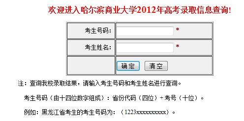 哈尔滨商业大学2012高考录取结果查询系统