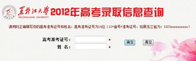 黑龙江大学2012高考录取结果查询系统