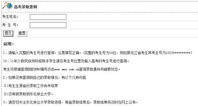东北林业大学2012高考录取结果查询系统