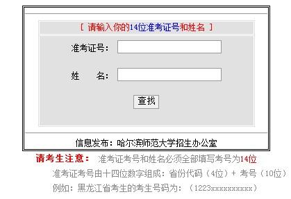 哈尔滨师范大学2012高考录取结果查询系统