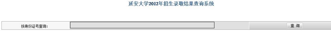 延安大学2012高考录取结果查询系统