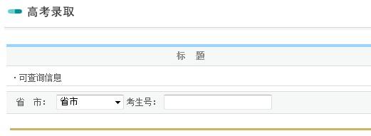 辽宁大学2012高考录取结果查询系统
