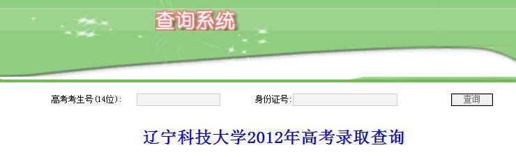 辽宁科技大学2012高考录取结果查