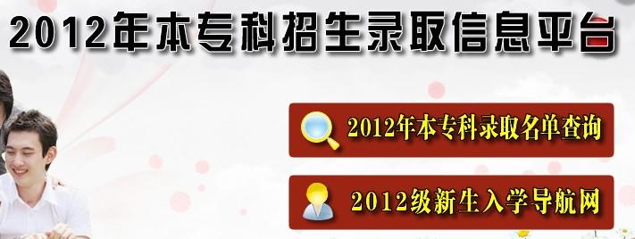 大连工业大学2012高考录取结果查询系统