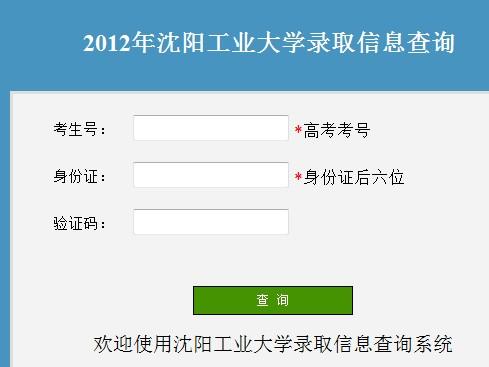 沈阳工业大学2012高考录取结果查询系统