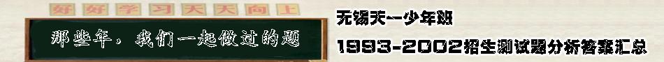 无锡天一少年班1993-2002招生测试题及答案汇总