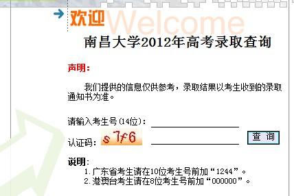 南昌大学2012高考录取结果查询系统