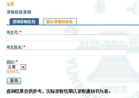 云南大学2012高考录取结果查询系统