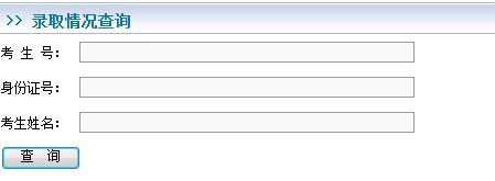 贵州大学2012高考录取结果查询系统
