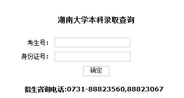 湖南大学2012高考录取结果查询系统