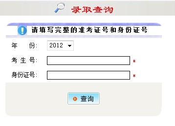 合肥工业大学2012高考录取结果查询系统