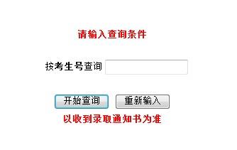 安徽理工大学2012高考录取结果查询系统
