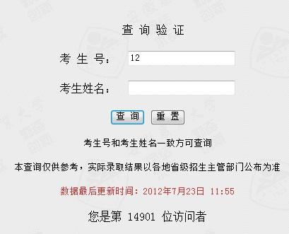 安徽农业大学2012高考录取结果查询系统