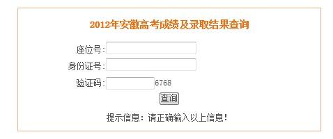 安徽中医学院2012高考录取结果查询系统