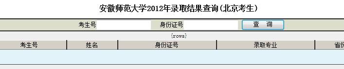 安徽师范大学2012高考录取结果查询系统