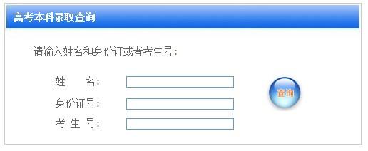 南昌航空大学2012高考录取结果查询系统
