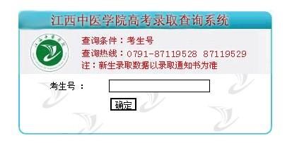 江西中医学院2012高考录取结果查询系统