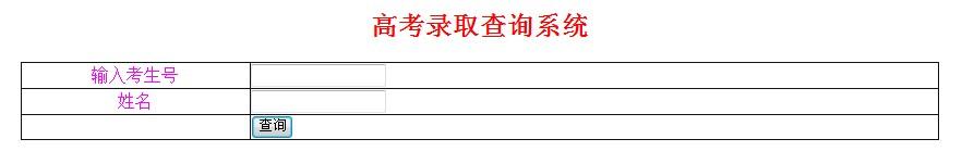 上饶师范学院2012高考录取结果查询系统