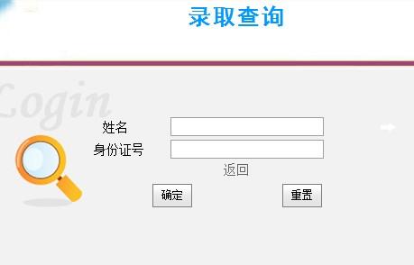 云南师范大学2012高考录取结果查询系统