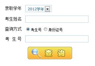 云南农业大学2012高考录取结果查询系统