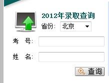 云南中医学院2012高考录取结果查询系统