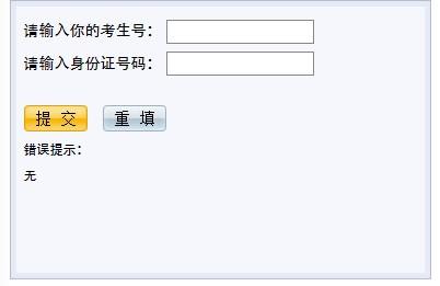 云南财经大学2012高考录取结果查询系统