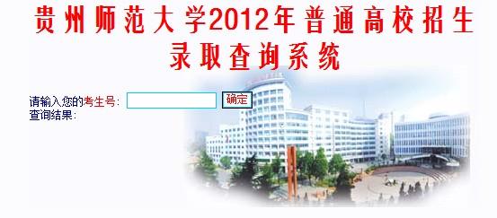 贵州师范大学2012高考录取结果查询系统
