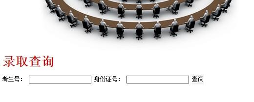 贵阳医学院2012高考录取结果查询系统