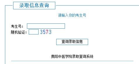 贵阳中医学院2012高考录取结果查询系统