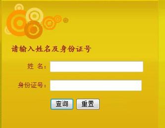 海南师范大学2012高考录取结果查询系统