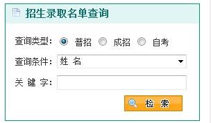 海南医学院2012高考录取结果查询系统