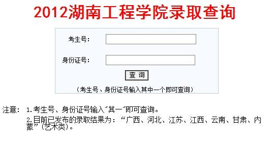 湖南工程学院2012高考录取结果查询系统