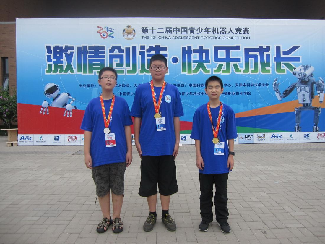 第十二届全国青少年机器人竞赛