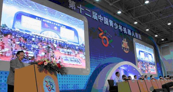 第十二届中国青少年机器人竞赛