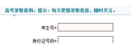 西藏大学2012高考录取结果查询系统