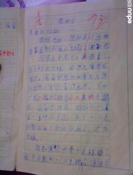 家长评语: 这是儿子的一篇书信作文,时间应该就是落款时间.图片