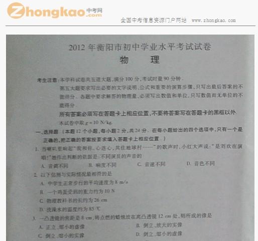 2012衡阳中考物理试题