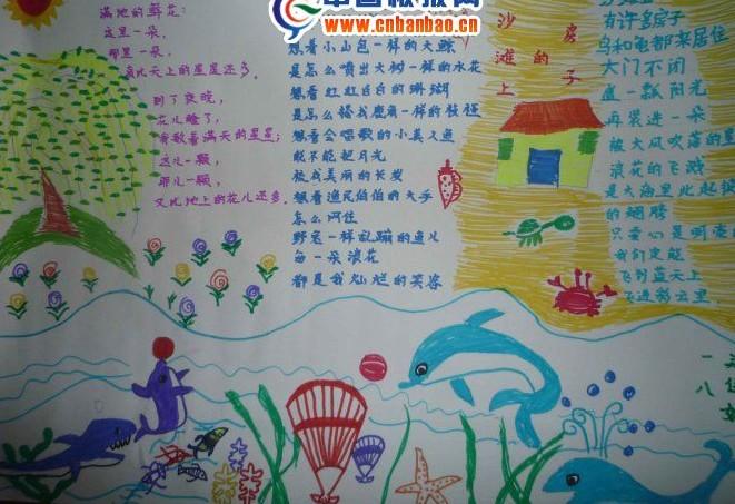 济南小学生暑假手抄报:沙滩上的房子