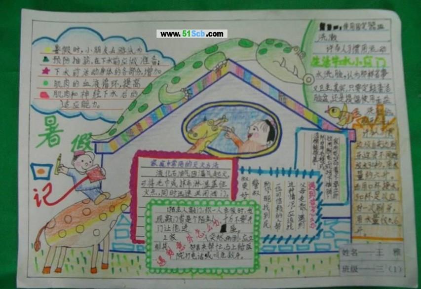 济南小学生暑假手抄报:暑假日记_济南奥数网