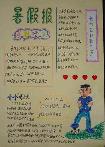 济南小学生暑假手抄报:暑假报