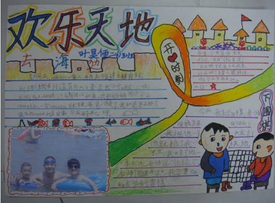 济南小学生暑假手抄报:欢乐天地