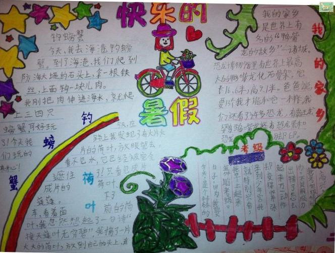 济南小学生暑假手抄报 快乐的暑假
