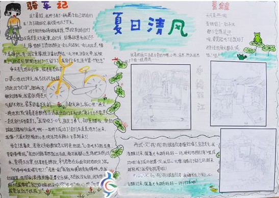 济南小学生暑假手抄报:夏日清风