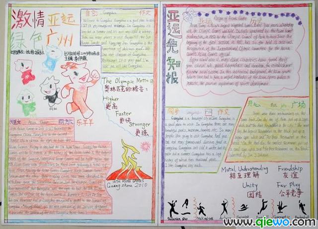 亚洲手抄报_济南小学生奥运会手抄报模板:激情亚运