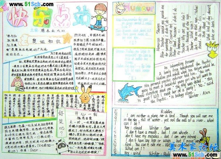 济南小学生新城手抄报知识:小学奥运奥运v新城常州模板