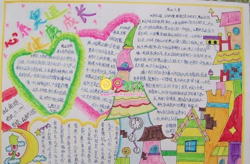 济南小学生奥运会手抄报模板:心系奥运