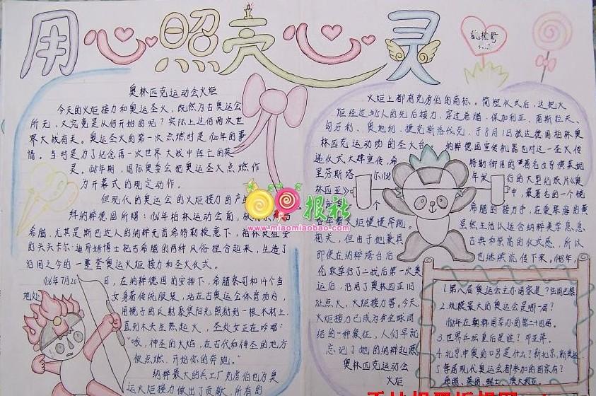 济南小学生奥运会手抄报模板:用心照亮心灵