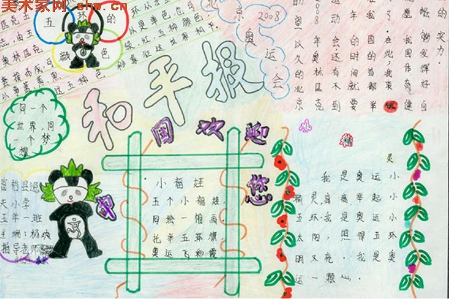济南小学生奥运会手抄报模板:和平报